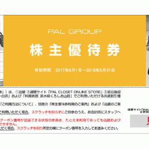【パルグループHD(2726)の株主優待】通販・宿泊など共通割引優待券!クロス取引での取得方法とコストシミュレーション