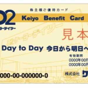 【ケーヨー(8168)の株主優待】10%割引優待カード!クロス取引での取得方法とコストシミュレーション