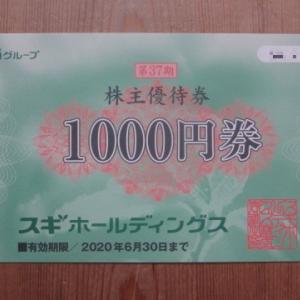 【スギホールディングス(7649)の株主優待】優待券3,000円分!クロス取引での取得方法とコストシミュレーション