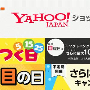 【Yahoo!ショッピング】お得な日はいつ?会員属性別に解説