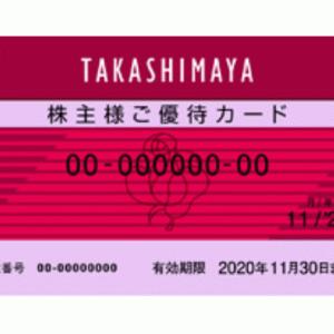 【高島屋(8233)の株主優待】株主様ご優待カード!クロス取引での取得方法とコストシミュレーション
