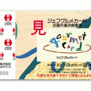 【日本商業開発(3252)の株主優待】ジェフグルメカード!クロス取引での取得方法とコストシミュレーション