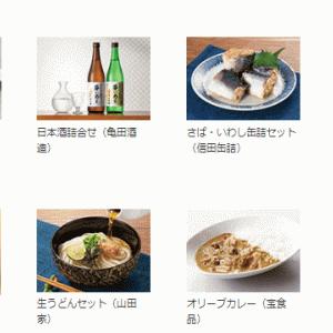 【マブチモーター(6592)の株主優待】千葉・香川の県産品!クロス取引での取得方法とコストシミュレーション