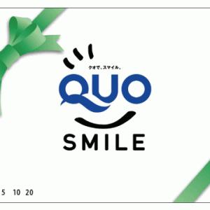 【福田組(1899)の株主優待】QUOカード!クロス取引での取得方法とコストシミュレーション