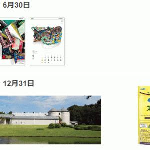 【DIC(4631)の株主優待】自社G製品・美術館・カレンダー!クロス取引での取得方法とコストシミュレーション