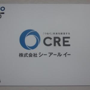 【シーアールイー(3458)の株主優待】QUOカード!クロス取引での取得方法とコストシミュレーション