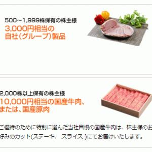 【エスフーズ(2292)の株主優待】食肉加工製品!クロス取引での取得方法とコストシミュレーション