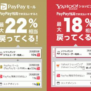 【PayPayモール】ソフトバンクユーザーなら利用しないともったいない