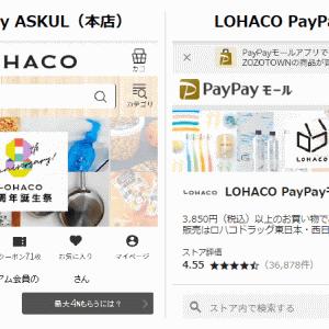 LOHACO by ASKULとLOHACO PayPayモール店の違いとは?