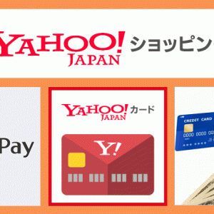 【Yahoo!ショッピング】支払い方法の種類と最もお得な支払方法