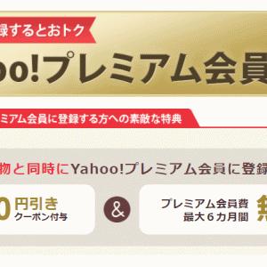 【LOHACO】Yahoo!プレミアム会員費最大6か月無料&500円OFFクーポンをGET!