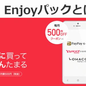【Y!mobile】Enjoyパックとは?クーポンの使い方やお得な特典について