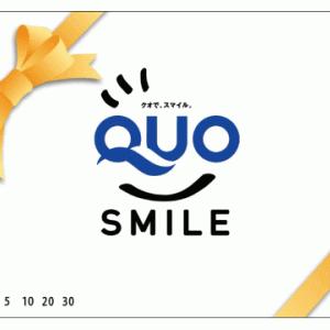 【コロナ(5909)の株主優待】QUOカード!クロス取引での取得方法とコストシミュレーション