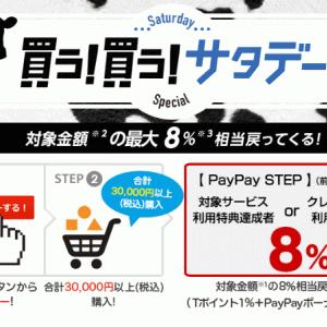 買う買うサンデー/サタデーのAtoZ(5のつく日とお得なのはどっち?)