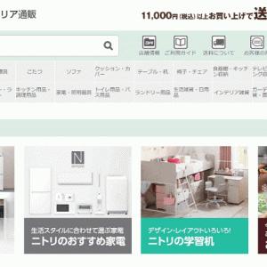 【ニトリ Yahoo!ショッピング店】お得な買い物方法