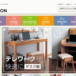 【ベルメゾン インテリア Yahoo!店】お得な買い物方法