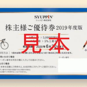 【シュッピン(3179)の株主優待】クロス取引での取得方法とコストシミュレーション