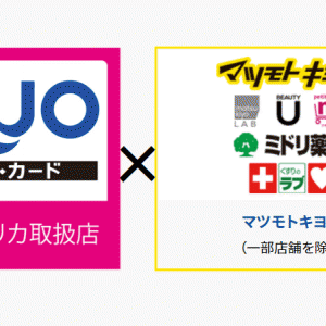 【QUOカード】マツモトキヨシでの使い方/購入商品や除外品
