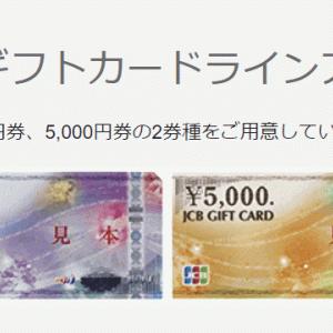【JCBギフトカード】使えるお店やコンビニは?取扱店やおつりなどの概要と6つの購入方法