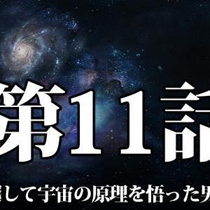 【自己超越-第11話】遂に禁断の力が覚醒・・・!!