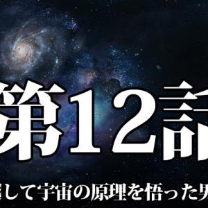 【自己超越-第12話】宇宙の原理