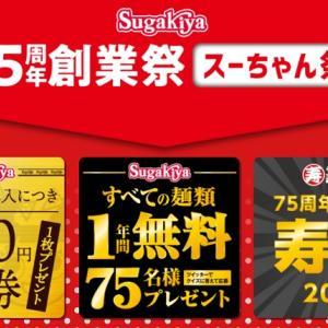 【スガキヤ 創業祭】今年の創業祭は、麺類一品ご購入につき「330円の麺類割引券」がもらえます!!