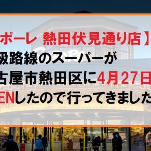 【サポーレ 熱田伏見通り店】ちょっと聞きなれないスーパーが19号線沿いの目立つ場所にOPENしたので調べてみました。