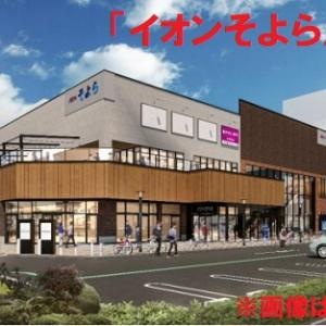 【最新スポット情報】名古屋市北区の「イオン上飯田店」跡地は、「イオンそよら上飯田」として2022年春OPEN予定!!