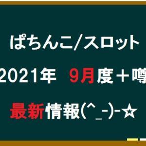 【ぱちんこ・スロット】最新情報!! 2021年9月度+噂・・・!?