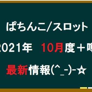 【ぱちんこ・スロット】最新情報!! 2021年10月度+噂・・・!?