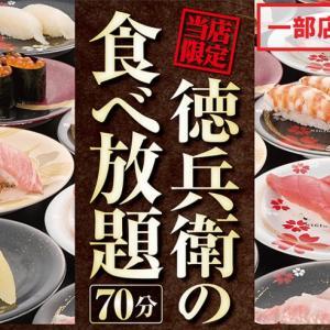 【寿司食べ放題】にぎりの徳兵衛の食べ放題が人気なので、時間や料金、割引クーポンがあるのか?調査してみました。