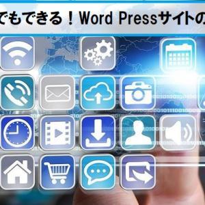【初心者でもできる!Word Pressサイトの高速化】サイトやブログの読込速度の計測方法と画像を最適化して高速化する方法