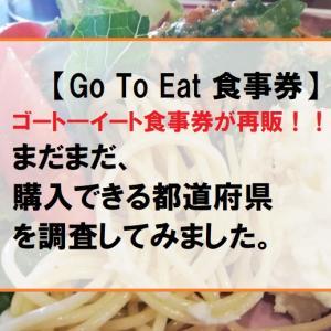 =北海道・東北版=【Go To Eat 食事券】プレミアム付食事券が再販!!まだまだ、購入できる都道府県を調査してみました。