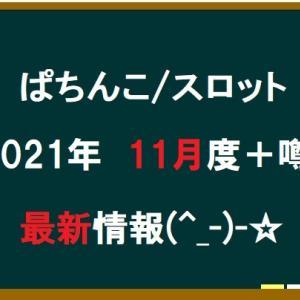 【ぱちんこ・スロット】最新情報!! 2021年11月度+噂・・・!?
