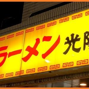 【西区 台湾ラーメン 光陽】孤独のグルメで紹介された、名古屋名物の台湾ラーメンの名店!!おすすめメニューや店休日など調査しました。