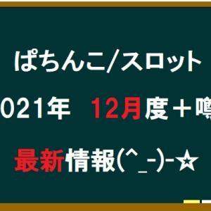 【ぱちんこ・スロット】最新情報!! 2021年12月度+噂・・・!?