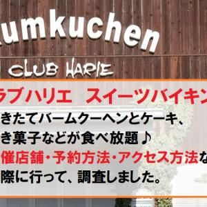 【クラブハリエ スイーツバイキング】焼きたてバームクーヘンとケーキ、焼き菓子などが食べ放題♪開催店舗・予約方法・アクセス方法など実際に行って、調査しました。