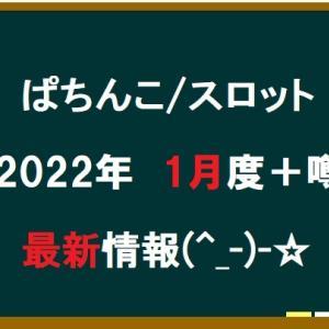【ぱちんこ・スロット】最新情報!!2022年1月度+噂・・・!?