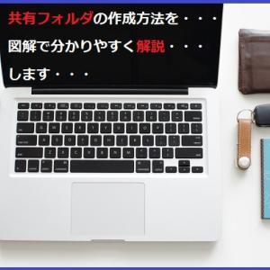 【共有フォルダの作成】意外と簡単!!隣のパソコンとフォルダーを共有する方法をわかりやすく解説していきます。