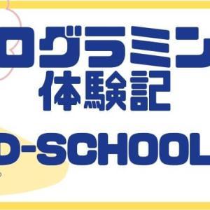 D-SCHOOLマイクラッチ、小学3年生が体験してみた【無料体験あり】