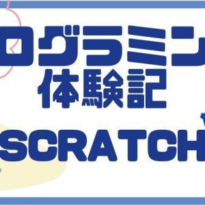 プログラミング学習ツール「Scratch(スクラッチ)」!始め方とメリットを解説