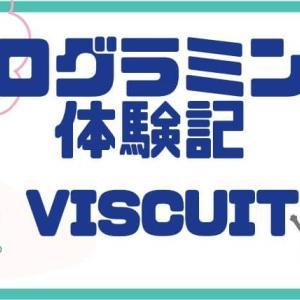 プログラミング学習ツール「Viscuit(ビスケット)」の使い方|小3作品とメリット・デメリットを紹介