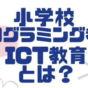 【ICT教育とは?】5つのメリット・3つのデメリットを親目線で解説