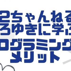 【2ちゃんねる創設者】ひろゆき(西村博之)に学ぶ!IT・プログラミング知識のメリット