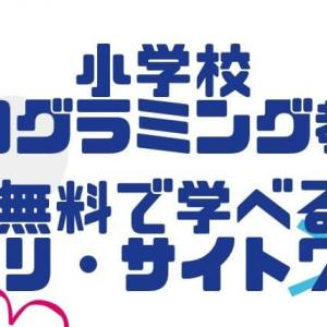 【小学生向け】おすすめ無料プログラミング学習アプリ・サイト7選!
