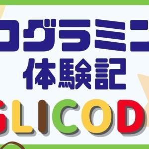 【ポッキーでプログラミングが学べる】GLICODEのアプリの使い方やおすすめポイント
