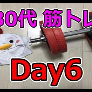 【Day6】6日目・・・当たり前の体重とは【鳥から男爵の筋トレダイエット】