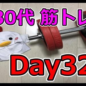 【Day32】ジョギング効果はいつでるのかしら【鳥から男爵の筋トレダイエット】