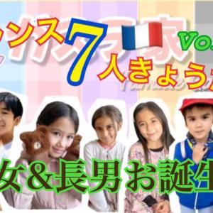 フランス7人子どもの長男の大きな変化
