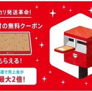 【無料キャンペーン】メルカリゆうパケットポストの箱が品切れ?
